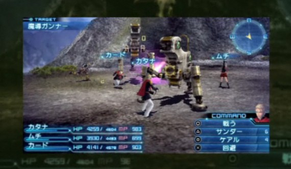 Trailer de Final Fantasy Agito XIII