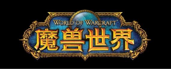 world_of_warcraft_chino