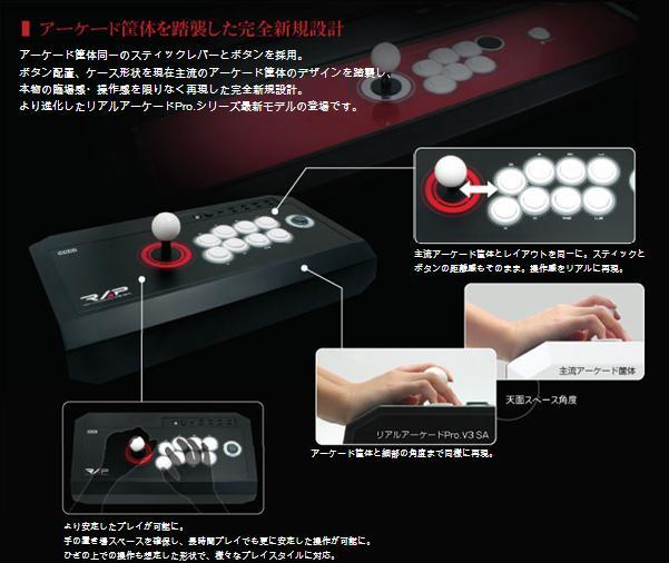 Sale al mercado un Joystick estilo Arcade para PS3