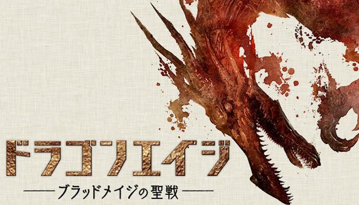 Dragon Age: Dawn of the Seeker [Anime]